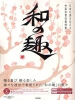 和の趣 日本の美を傳える和風年賀狀素材集 卯年版