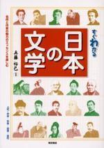 すぐわかる日本の文學