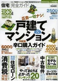 住宅完全ガイド 豫算別辛口購入ガイド [2013]