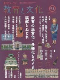 敎育と文化 季刊フォ-ラム 92(2018SUMMER)
