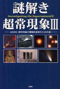 謎解き超常現象 3