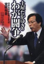 土屋たかゆきのわが鬪爭 日本を貶める者どもへの宣戰布告