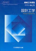 機械工學便覽 デザイン編β1