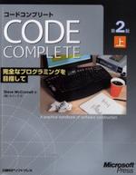 コ―ドコンプリ―ト 完全なプログラミングを目指して 上 マイクロソフト公式