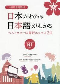 日本がわかる,日本語がわかる 上級日本語敎材 ベストセラ-の書評エッセイ24