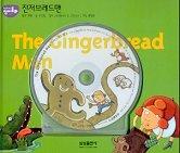 진저브레드맨 5(The Gingerbread Man)-처음만나는영어동화
