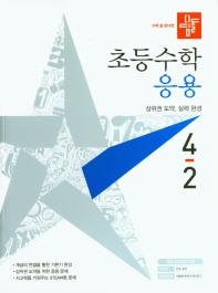 디딤돌 초등 수학 응용 4-2(2021)
