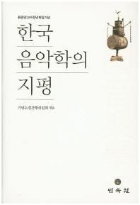 한국 음악학의 지평