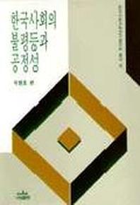한국사회의 불평등과 공정성(한국사회과학연구협의회총서 4)
