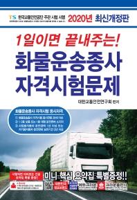 1일이면 끝내주는 화물운송종사 자격시험문제(2020)