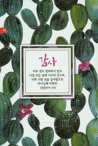 성경전서(NKR61ETHU)(소)(페이퍼백): 감사