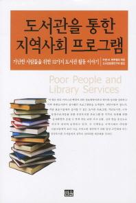 도서관을 통한 지역사회 프로그램