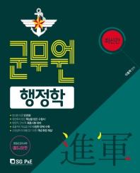 행정학(군무원)(2019)