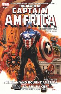 캡틴 아메리카의 죽음. 3: 미국을 사 버린 남자