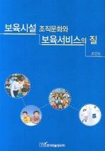 보육시설 조직문화와 보육서비스의 질