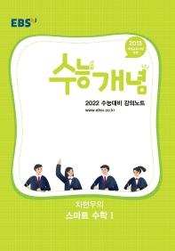EBS 강의노트 수능개념 고등 차현우의 스마트 수학1(2021)(2022 수능대비)