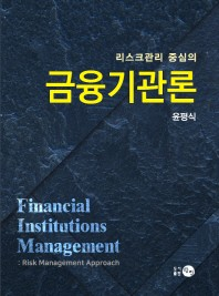 리스크관리 중심의 금융기관론