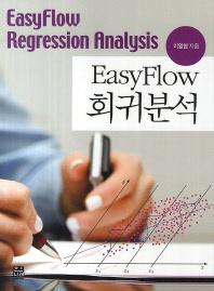 EasyFlow 회귀분석