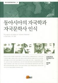 동아시아의 자국학과 자국문학사 인식