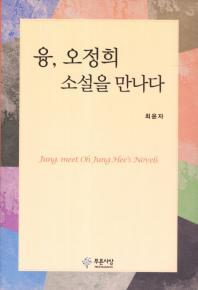융 오정희 소설을 만나다