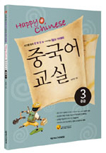 Happy Chinese 중국어교실. 3: 중급