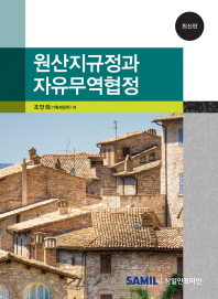 원산지규정과 자유무역협정(2014)