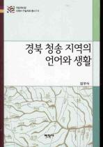 경북 청송 지역의 언어와 생활
