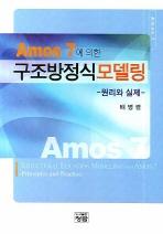 AMOS 7에 의한 구조방정식모델링: 원리와 실제