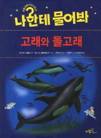 고래와 돌고래