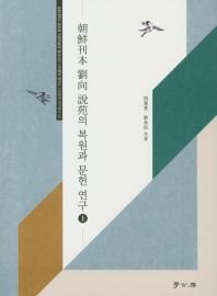 조선간본 유향 설원 복원과 연구(상)