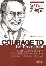 용기 있는 기독교