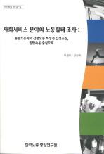 사회서비스 분야의 노동실태 조사