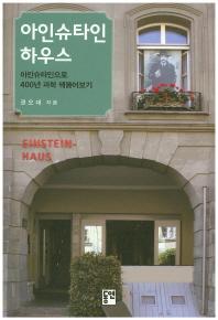 아인슈타인 하우스