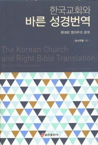 한국교회와 바른 성경번역