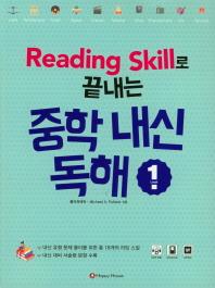 Reading Skill로 끝내는 중학 내신 독해. 1