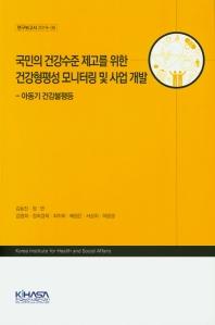 국민의 건강수준 제고를 위한 건강형평성 모니터링 및 사업 개발