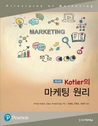Kotler의 마케팅 원리