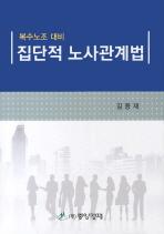 집단적 노사관계법(복수노조 대비)