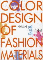 패션소재 컬러 디자인