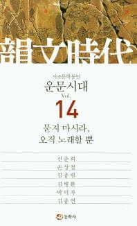 운문시대 Vol. 14