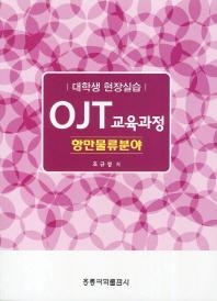 OJT 교육과정(대학생 현장실습): 항만물류분야