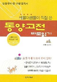 서울대생이 직접 쓴 동양고전 바로 읽기