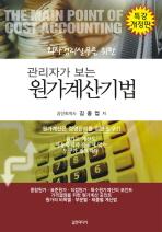 회사경리실무를 위한 원가계산기법(관리자가 보는)