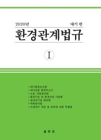 환경관계법규. 1: 대기편(2020)