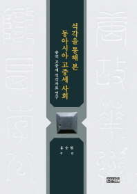 석각을 통해 본 동아시아 고중세 사회