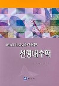 MATLAB을 이용한 선형대수학