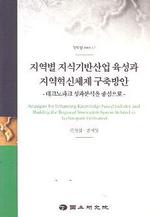 지역별 지식기반산업 육성과 지역혁신체제 구축방안:테크노파크..