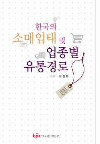 한국의 소매업태 및 업종별 유통경로