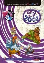 킹왕짱 한글 2002