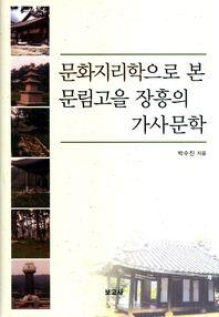 문화지리학으로 본 문림고을 장흥의 가사문학